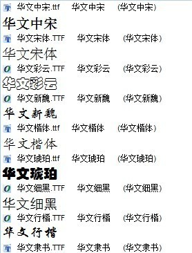 ...文字体安装包系统字体 947139 中文字体 安装字体 字体下载