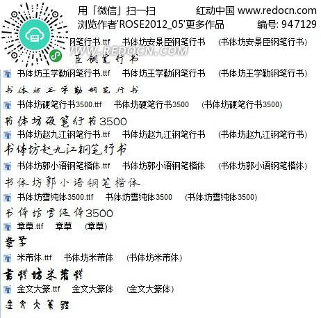 书法坊字体安装包系统字体下载 编号 947129