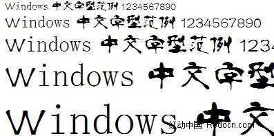 叶根友蚕燕隶书系统字体 923015 中文字体 安装字体图片