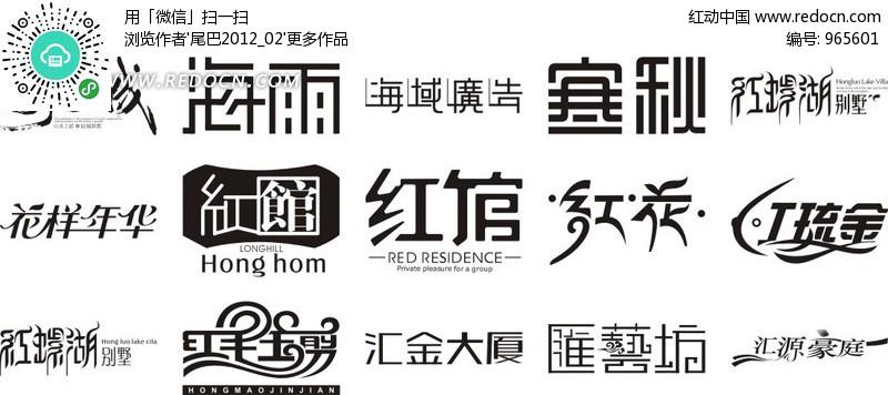 食品标志字体变形设计矢量艺术字(编号:965601)图片