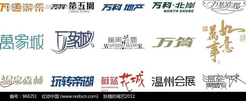 矢量艺术设计矢量编号艺术字体字(下载:96625武汉平面设计文员v矢量图片