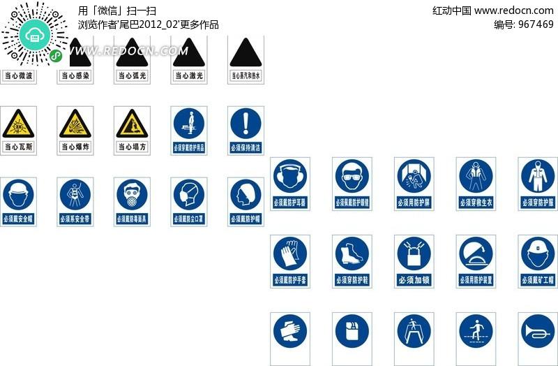 安全标识图片大全,安全警示标志标识图片,安全标识图片下载,车间