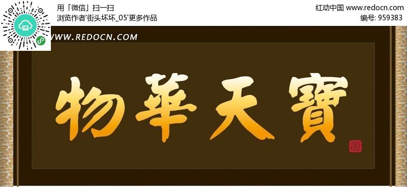 毛笔书法字体下载图片 毛笔书法字体下载,50款毛笔书法字体下载图片