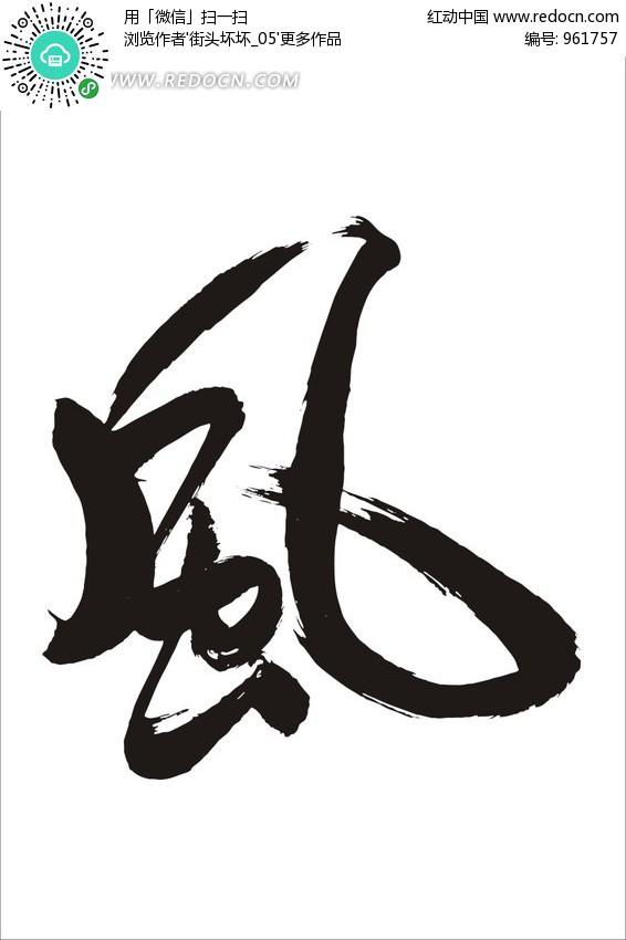 毛笔字都有哪些字体?:一般来书书法就是真书(楷书)、行书、隶书图片