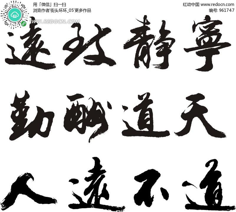 毛笔书法字体设计ai格式矢量艺术字(编号:961747)图片