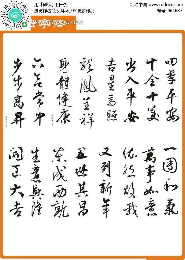 毛笔书法字体作品模板ai格式矢量艺术字图片