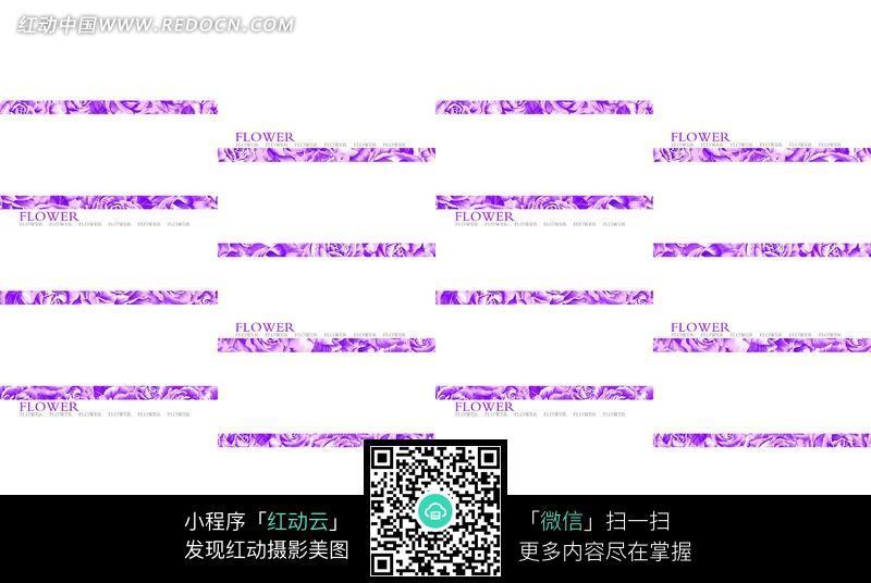 横条紫色玫瑰花语背景素材图片(编号:975917)_底纹背景 ...