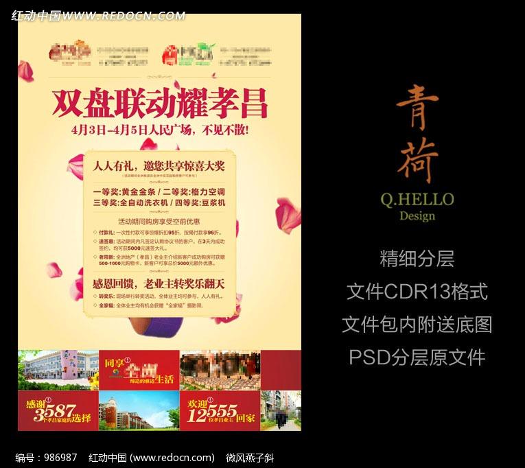 设计psd分层素材cdr矢量源文件楼盘广告房地产素材创图片