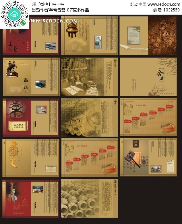 中国风怀旧风格画册设计模板矢量素材图片