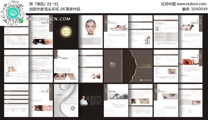 瑜伽健美养生白色咖啡色美女价格表会员形体医生画册设计版式设计画册图片