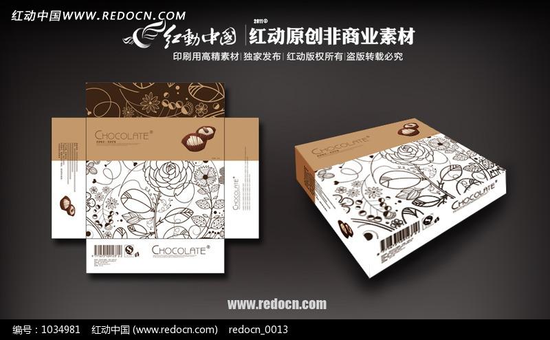 巧克力包装盒设计矢量图设计模板下载(编号:1034981)