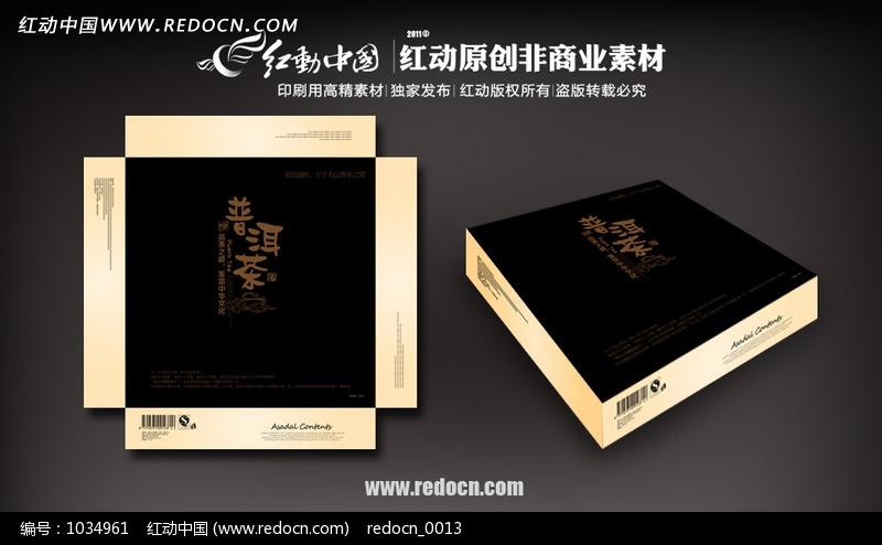 普洱茶包装盒设计矢量图设计模板下载(编号:1