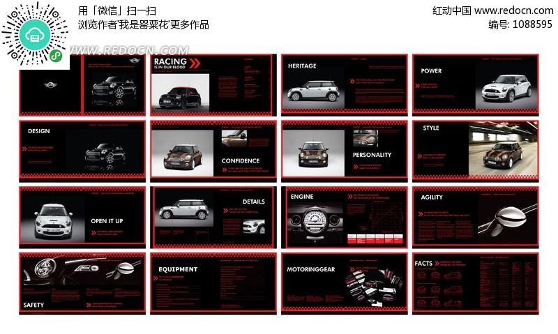 mini汽车画册矢量图 编号 1088595 画册设计 广告设计矢量高清图片