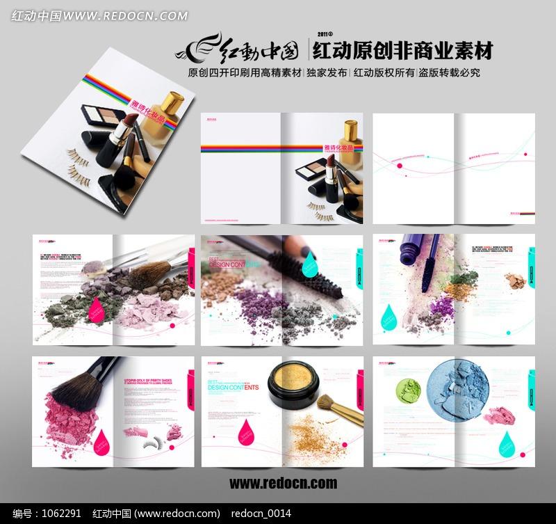 排版美容化妆产品女性彩色品质日化产品画册目