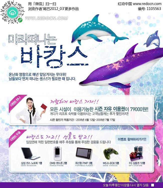 韩国购物网站网页模板 编号 1105563 韩国模板 网页模板 ...