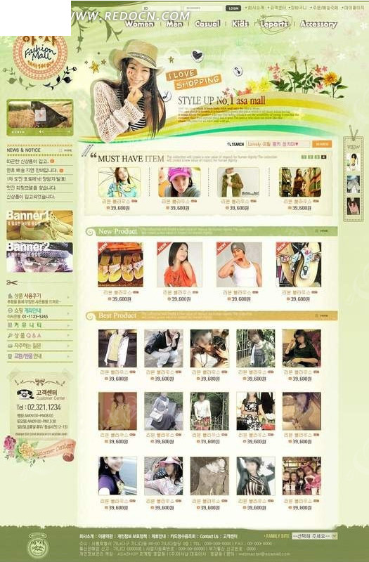 女性购物网站模板编号:1102867