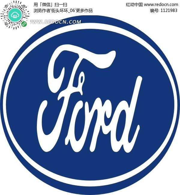 福特标志矢量下载 标志 LOGO 图标矢量图下载 编号 1121983高清图片