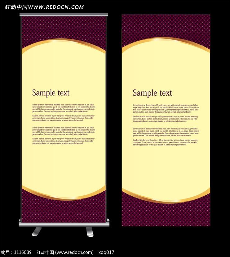 紫色高档商务展板背景