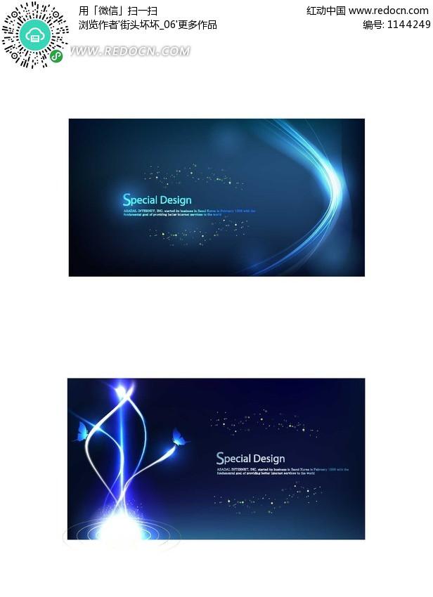 炫彩素材创意设计AI内涵光束矢量图(编号:花花公子标志设计矢量图片