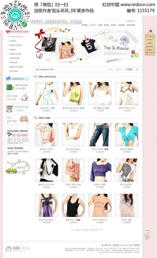 女性服饰网站模板编号:1155179