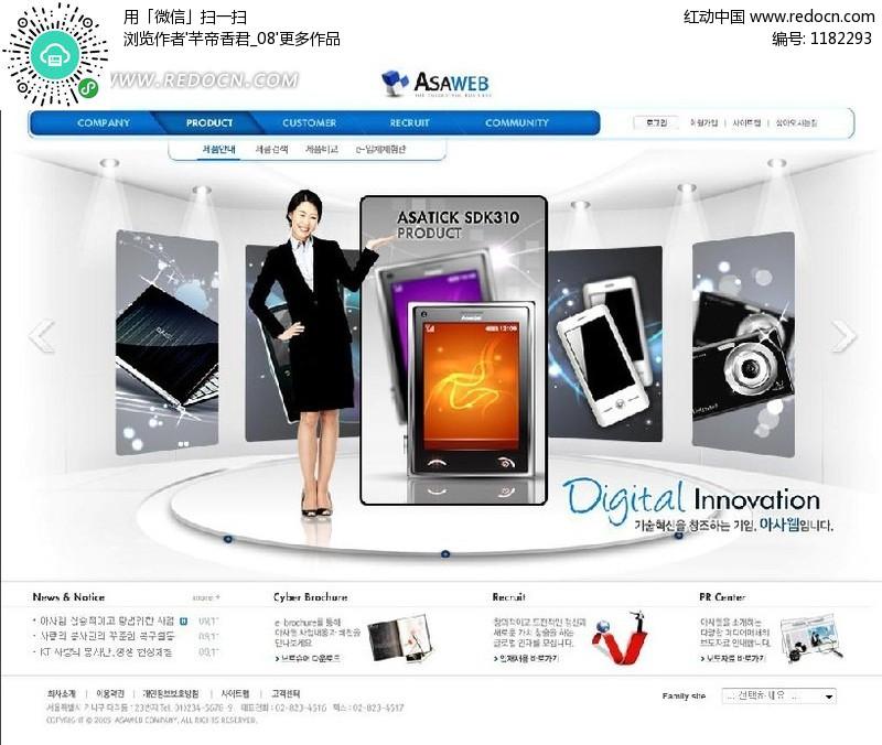 电子产品网上商城网页模板设计下载(编号:118