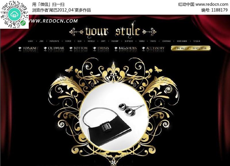 奢侈品网站网页模板(编号:1188179)