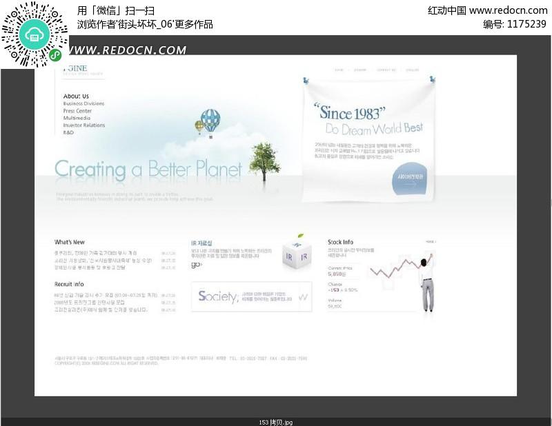 创造一个更好的地球网页模版 编号 1175239 韩国模板 网页模板 网页模图片