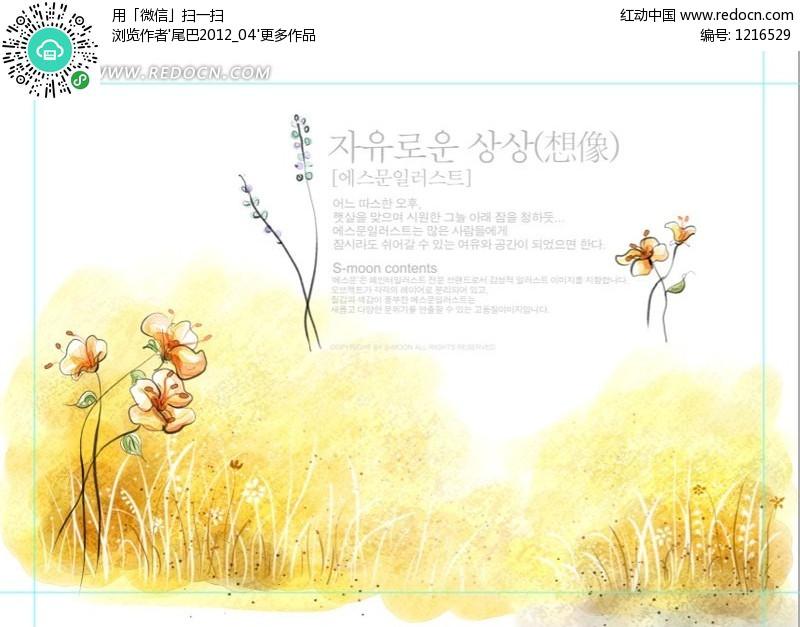 桔色鲜花风景水彩手绘 psd花纹背景 ps底纹素材下载 编号