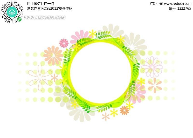 精美花朵和绿色叶子围绕的圆框矢量图(编号:1