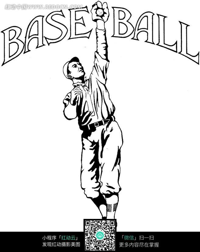 跳起来接球的男人插画图片编号:1228577 人
