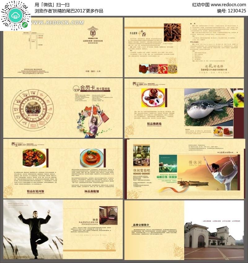 瑜珈养生健身环境画册宣传画册画册cdr模版画册设计版式设计画册模板图片