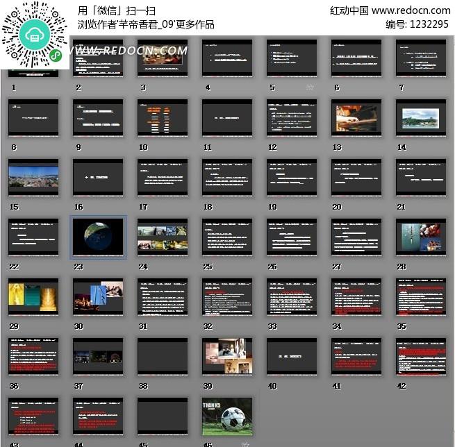 ppt素材 ppt模板 飞利浦照明电子企业纪录片拍摄方案 高清图片