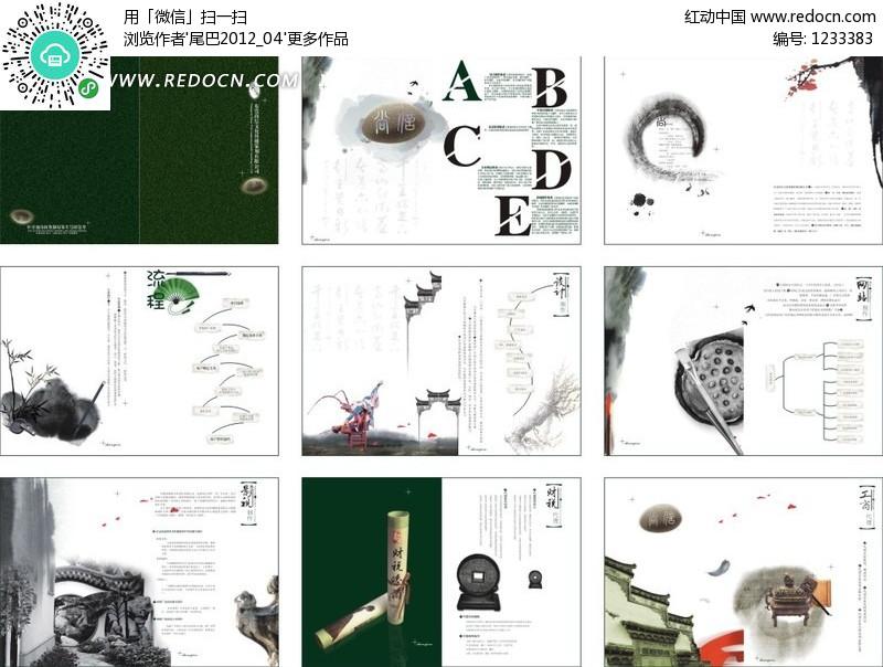 墨迹国画中国风画册设计矢量图(编号:1233383