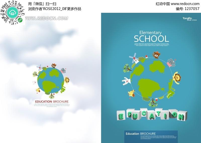 地图版块与卡通动物学生读本封面模板(编号:1237057)
