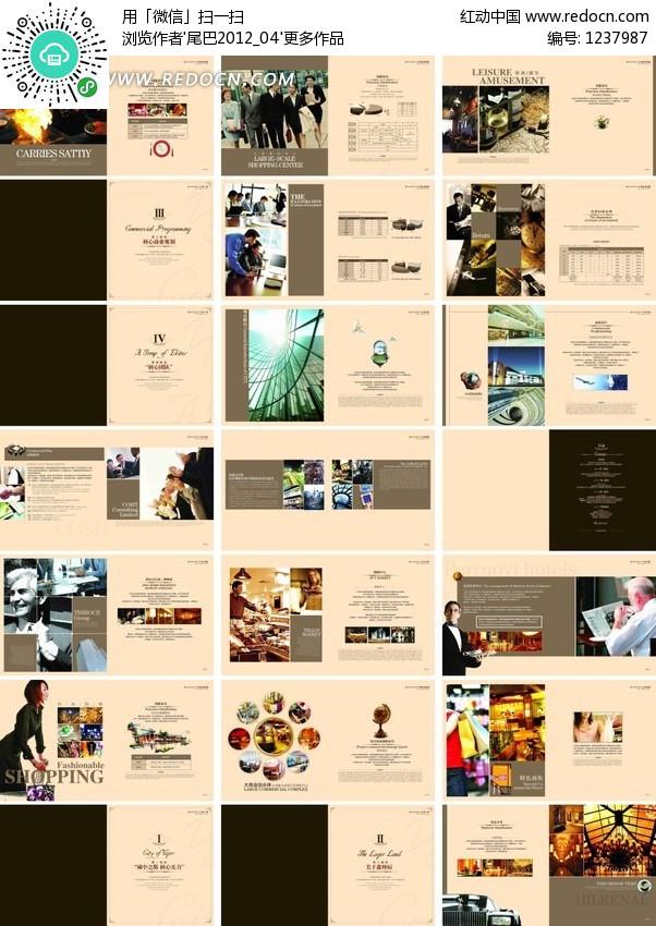 高级商务企业宣传画册设计图片