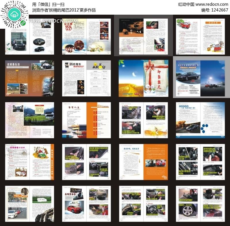 汽车杂志排版设计 高清图片