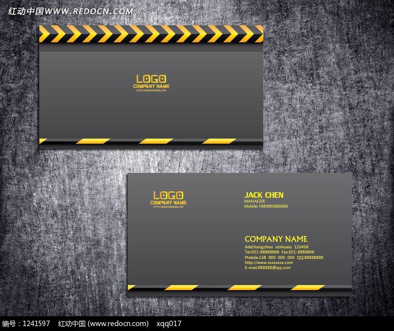 创意设计名片模板下载(编号:1241597)-广告设计名片图片