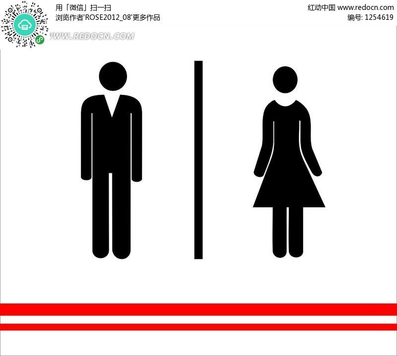男女标志矢量_男女卫生间标志图片 _最好网