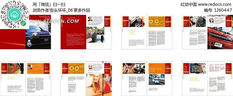 时尚简约 奥拓 汽车 宣传 画册 ai矢量图 126高清图片