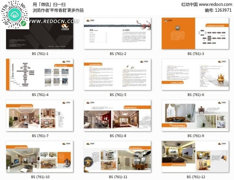 室内设计排版模板 室内设计排版封面 室内设计展板模板