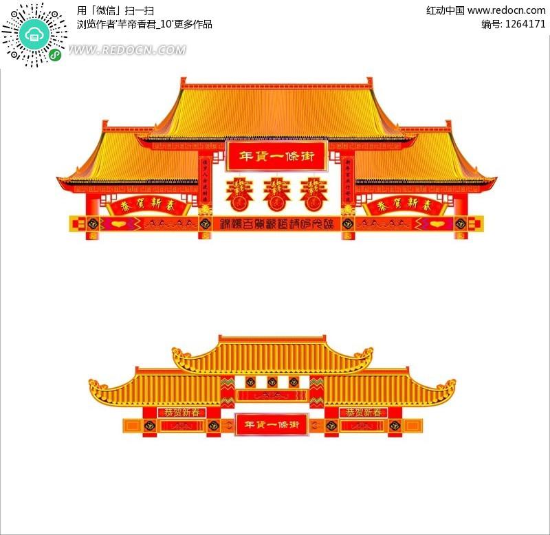 古代牌坊和门楼矢量图(编号:1264171)_花纹花