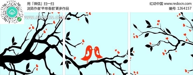 手绘爱情鸟无框装饰画矢量图(编号:1264157)图片