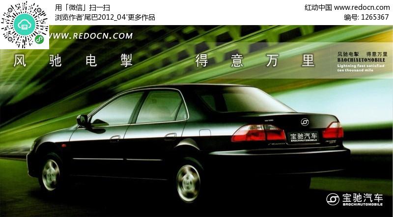 汽车招牌 汽车招牌设计图片 汽车美容招牌