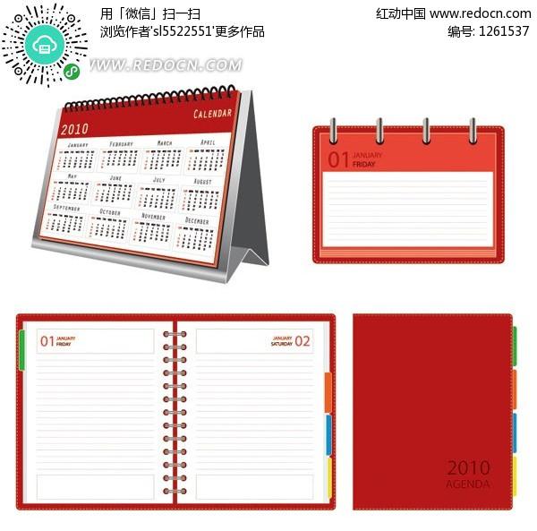台历,笔记本 [转换]图片