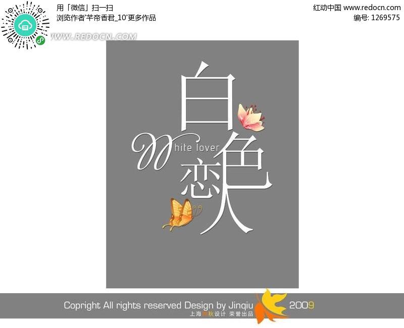 白色 恋人 字体设计 psd PSD字体下载 PS艺术字