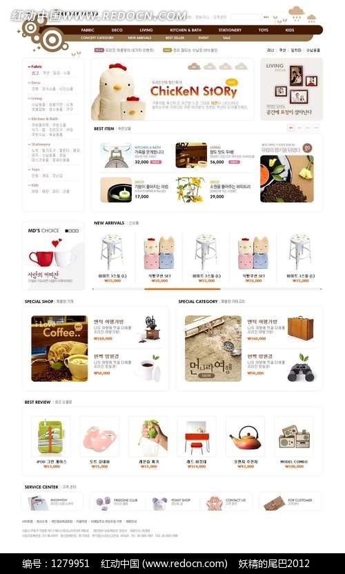 韩国购物网站首页psd设计图片