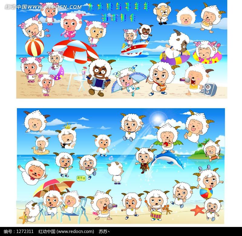 喜羊羊与灰太狼海滨大合集 卡通人物矢量图下