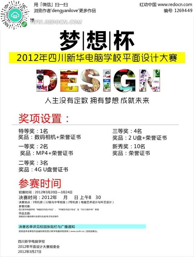 设计大赛宣传海报图片