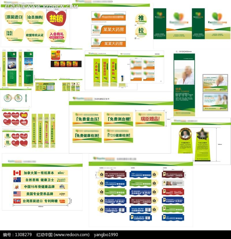 养生保健超市一整套广告制件画设计图片