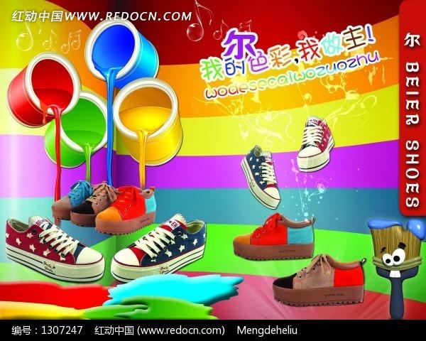 潮流炫彩帆布鞋宣传单广告psd分层素材